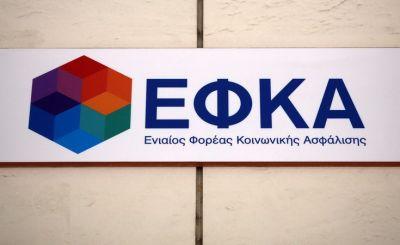 Ανακοίνωση ΕΦΚΑ για τη λήξη προθεσμίας καταβολής ασφαλιστικών εισφορών